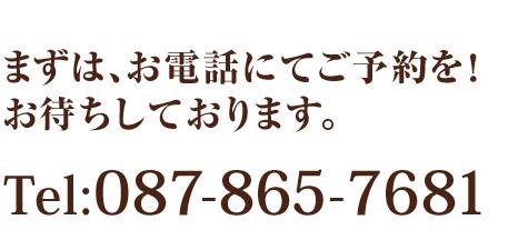 まずは、お電話にてご予約をお待ちしております。