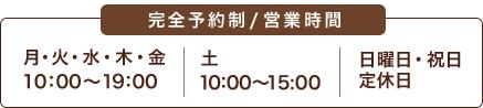 営業時間:平日10~19時、水・土曜日:10~15時