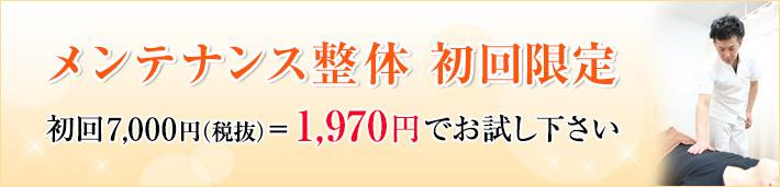 メンテナンス整体 初回限定 1,970円